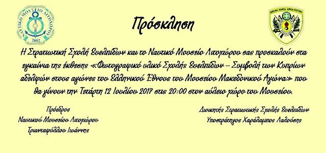Πρόσκληση έκθεσης Στρατιωτικής Σχολής Ευελπίδων