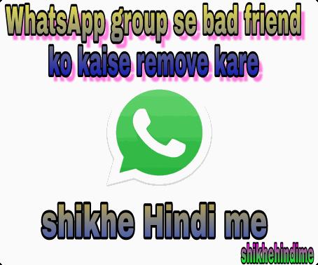 WhatsApp group se bad friend ko kaise remove kare-Shikhe Hindi me