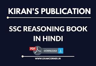 Kiran SSC Reasoning Book PDF Download