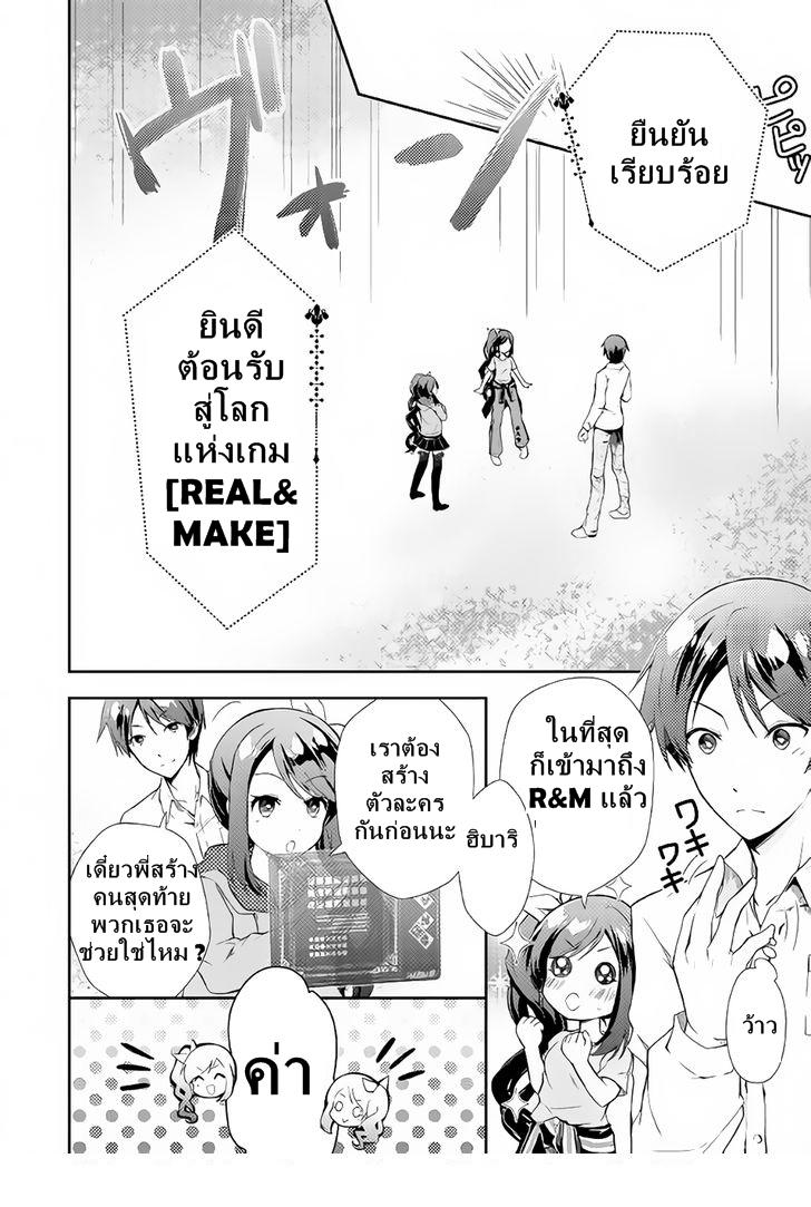 อ่านการ์ตูน Nonbiri VRMMOki 1 ภาพที่ 9