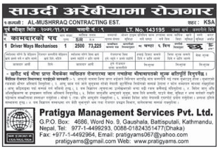Jobs for Nepali in Saudi Arabia Free Visa and Free Ticket Salary - Rs.73,225/