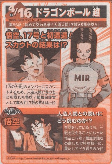 dragon ball super episode 86 weekly shonen jump title and summary