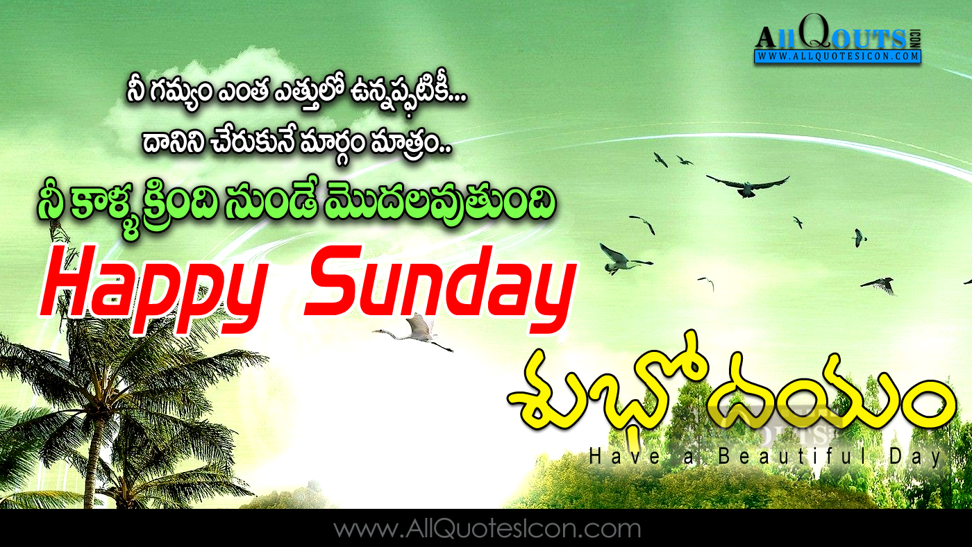 Happy Sunday Quotes and Sayings Wallpapers Best Telugu ...