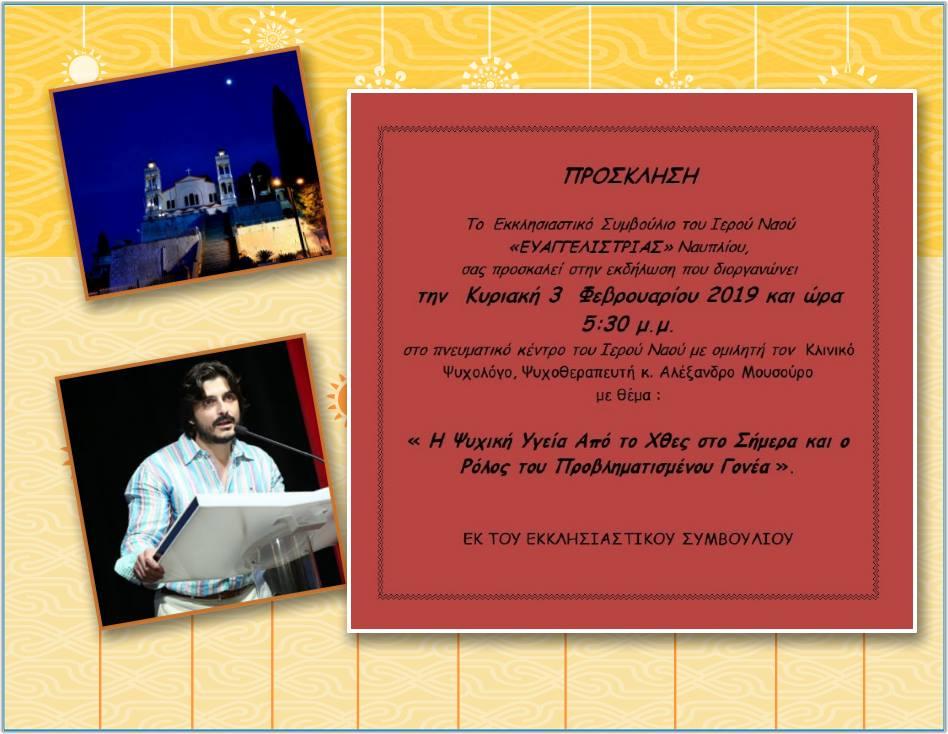 Ομιλία για την ψυχική υγεία στον Ιερό Ναό Ευαγγελίστριας Ναυπλίου