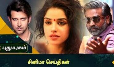 First Frame | Cinema Seithikal 06-09-2017 Puthuyugam Tv