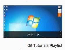 كورس Git Tutorials Playlist