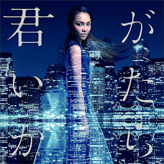 Crystal Kay - Kimi ga ita kara [DVD + CD] | Random J Pop