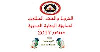 الشروط والملف المطلوب لمسابقة الحماية المدنية – سبتمبر 2017