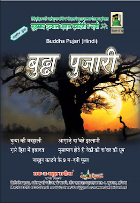 Download: Buddha Pujari pdf in Hindi by Maulana Ilyas Attar Qadri