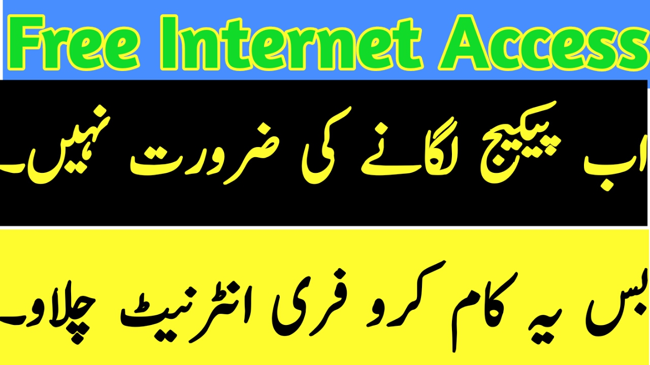 How to get free internet for life time 2019 - Technical Humair