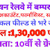 भारतीय रेलवे में क्लर्क,अकाउंटेंट,स्टाफ नर्स,फार्मासिस्ट,टिकट चैकर सहित 1,30,000 पदों पर बम्पर भर्ती