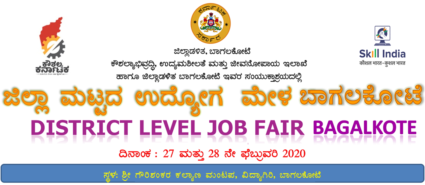 BAGALKOTE JOB FAIR