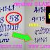 มาแล้ว...เลขเด็ดงวดนี้ 2ตัวตรงๆ หวยทำมือฅนบ้าหวย แนวทางแบ่งปันปลดหนี้ งวดวันที่16/11/61