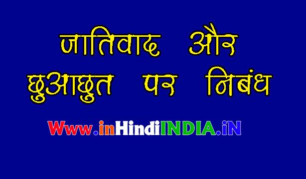 www.inhindiindia.in jatiwad aur chhuachhut par nibandh