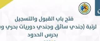 وظائف حرس الحدود والتقديم عبر وزاره الداخليه السعودية