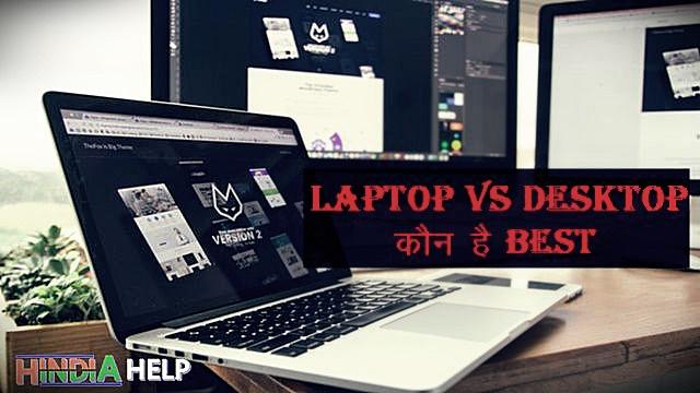Laptop vs Desktop  कौन है Best और फायदेमंद : नमस्कार दोस्तों इस Post में हम आपको Laptop vs Desktop में कौन है Best और फायदेमंद, के बारे में बताने वाले है. laptop और Desktop क्या होता है यह तो आपको पता होगा लेकिन यदि आपको इनमे क्या अंतर है इसके बारे में पता नहीं है तो इस Post में आपको इसकी जानकारी भी मिलने वाली है.