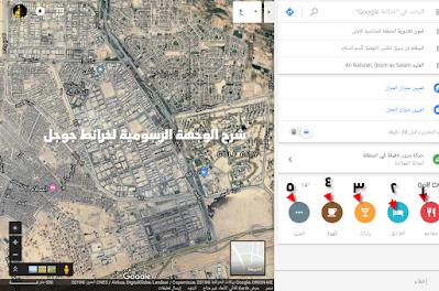 المطاعم خرائط جوجل