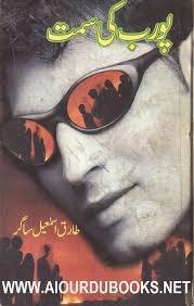 Poorab ki Simt by Tariq Ismail Sagar