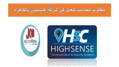 مطلوب محاسب خبرة للعمل في شركة هايسنس بالقاهرة