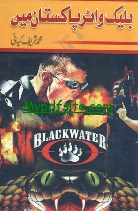 Black Water Pakistan Main By Muhammad Sharif Kiani