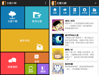 主題大師 App
