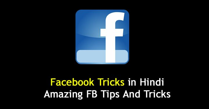 Facebook Tricks in Hindi - Amazing FB Tips And Tricks 2019