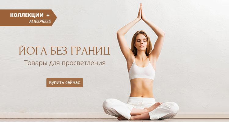 Товары для йоги и просветления