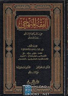 تحميل كتاب الفقه المنهجي على مذهب الإمام الشافعي - مجموعة من العلماء
