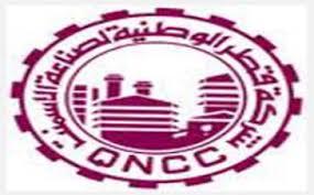 وظائف شاغرة فى شركة قطرالوطنية لصناعة الأسمنت عام 2021