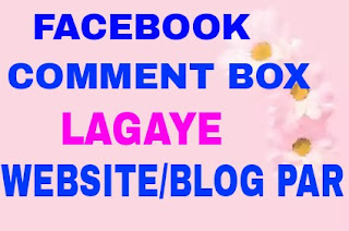 FACEBOOK COMMENT BOX WIDGET LAGAYE APNE WEBSITE PAR