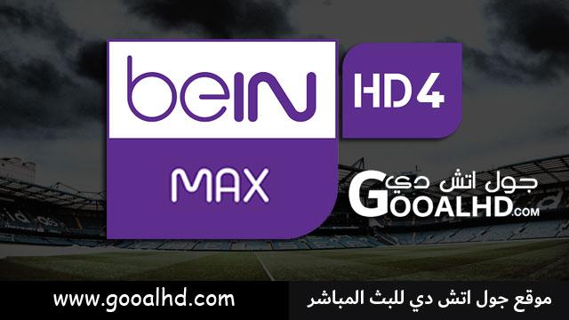 مشاهدة قناة بين سبورت ماكس 4 الرابعة بث مباشر مجانا علي موقع جول اتش دي | watch bein sports max hd4 live online