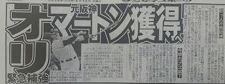 マートン オリックス 20160512 産経
