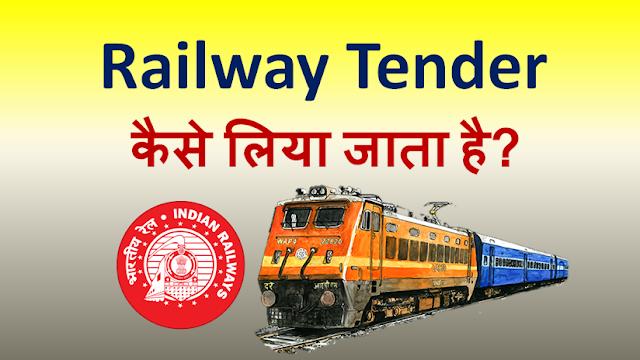 etendering-railway-railway-me-tender-kaise-dale