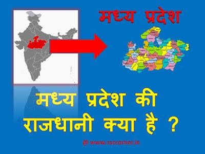 Madhya Pradesh Ki Rajdhani Ka Naam Kya Hai