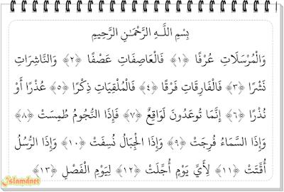 sebagaimana terdapat pada ayat pertama surah ini Surah Al-Mursalaat dan Artinya