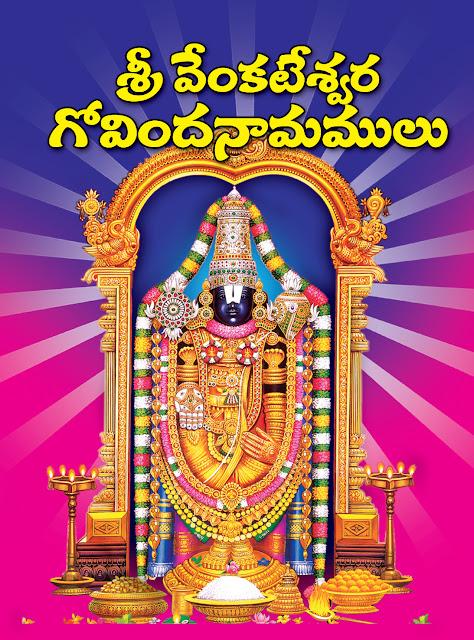 వేంకటేశ్వర గోవిందనామములు | Venkateswara Govinda Namalu | GRANTHANIDHI | MOHANPUBLICATIONS | bhaktipustakalu