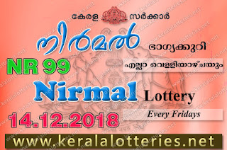 "KeralaLotteries.net, ""kerala lottery result 14 12 2018 nirmal nr 99"", nirmal today result : 14-12-2018 nirmal lottery nr-99, kerala lottery result 14-12-2018, nirmal lottery results, kerala lottery result today nirmal, nirmal lottery result, kerala lottery result nirmal today, kerala lottery nirmal today result, nirmal kerala lottery result, nirmal lottery nr.99 results 14-12-2018, nirmal lottery nr 99, live nirmal lottery nr-99, nirmal lottery, kerala lottery today result nirmal, nirmal lottery (nr-99) 14/12/2018, today nirmal lottery result, nirmal lottery today result, nirmal lottery results today, today kerala lottery result nirmal, kerala lottery results today nirmal 14 12 18, nirmal lottery today, today lottery result nirmal 14-12-18, nirmal lottery result today 14.12.2018, nirmal lottery today, today lottery result nirmal 14-12-18, nirmal lottery result today 14.12.2018, kerala lottery result live, kerala lottery bumper result, kerala lottery result yesterday, kerala lottery result today, kerala online lottery results, kerala lottery draw, kerala lottery results, kerala state lottery today, kerala lottare, kerala lottery result, lottery today, kerala lottery today draw result, kerala lottery online purchase, kerala lottery, kl result,  yesterday lottery results, lotteries results, keralalotteries, kerala lottery, keralalotteryresult, kerala lottery result, kerala lottery result live, kerala lottery today, kerala lottery result today, kerala lottery results today, today kerala lottery result, kerala lottery ticket pictures, kerala samsthana bhagyakuri"