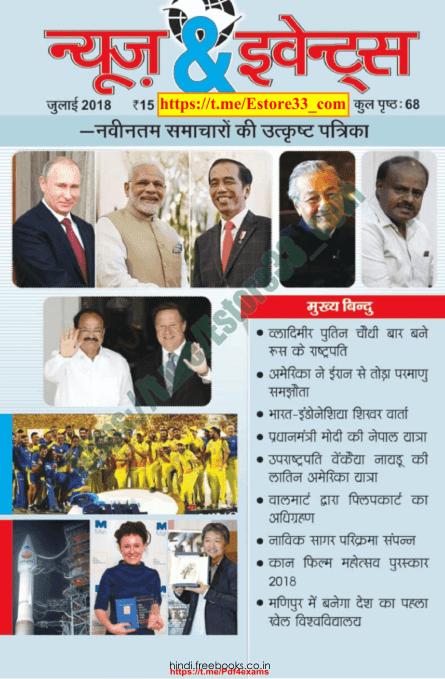 न्यूज़ एंड इवेंट्स मैगजीन जुलाई २०१८ पीडीऍफ़ | News & Events July 2018 Magazine In Hindi PDF