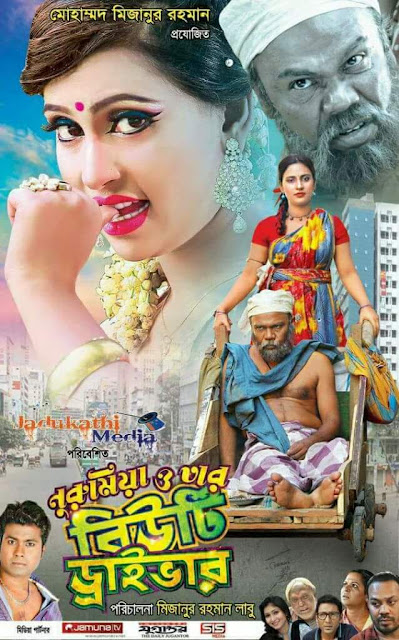 Nuru Miah and His Beauty Driver (2017) Bangla Movie Full HDRip 720p