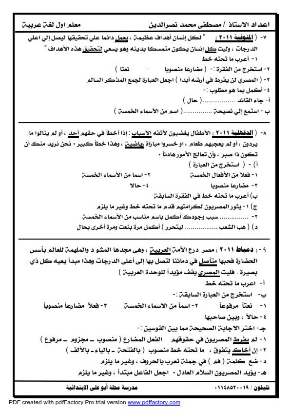 اقوى واحد وعشرون قطعة نحو للصف السادس ترم ثانى (مجمعة من امتحانات محافظات مصر) %25D9%2582%25D8%25B7%25D8%25B9%2B%25D9%2586%25D8%25AD%25D9%2588_003