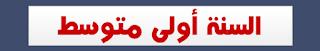 اختبارات وفروض للسنة أولى متوسط - اللغة العربية ، الرياضيات ، الإجتماعيات 01