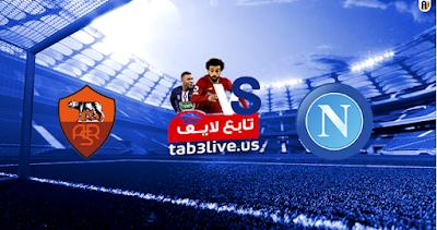 مشاهدة مباراة نابولي وروما بث مباشر بتاريخ 05-07-2020 الدوري الايطالي
