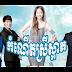 Komnert Srey Sart - Korean HM TV Drama [02-03Ep]