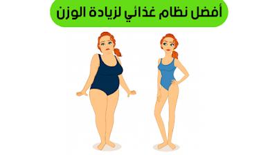 نظام غذائي لزيادة الوزن للشباب, نظام غذائي لزيادة الوزن مجرب, نظام غذائي لزيادة الوزن مع الجيم للبنات, نظام غذائي لزيادة الوزن 10 كيلو في اسبوع, نظام غذائى لزيادة الوزن للدكتور بهاء ناجى, برنامج غذائى لزياده الوزن 8 كيلو اسبوعيا, نظام غذائي لزيادة الوزن في رمضان, ,نظام غذائي للتسمين من اخصائية تغذية