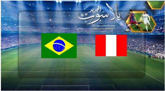 نتيجة مباراة البرازيل وبيرو اليوم 22-06-2019 قناة Bein max كوبا أمريكا 2019