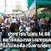 ประชาชนไม่สน M.88 ตลาดคลองหลวงแทบแตก