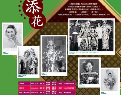 The Ritualistic Cantonese Opera in Hong Kong: 2016-2018  神功粵劇在香港:2016-2018