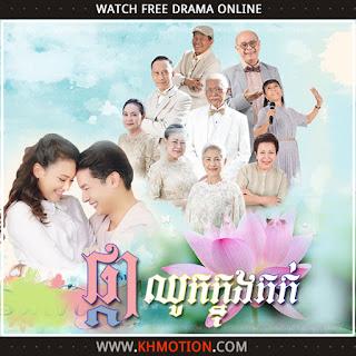 Pka Chouk Knong Puok