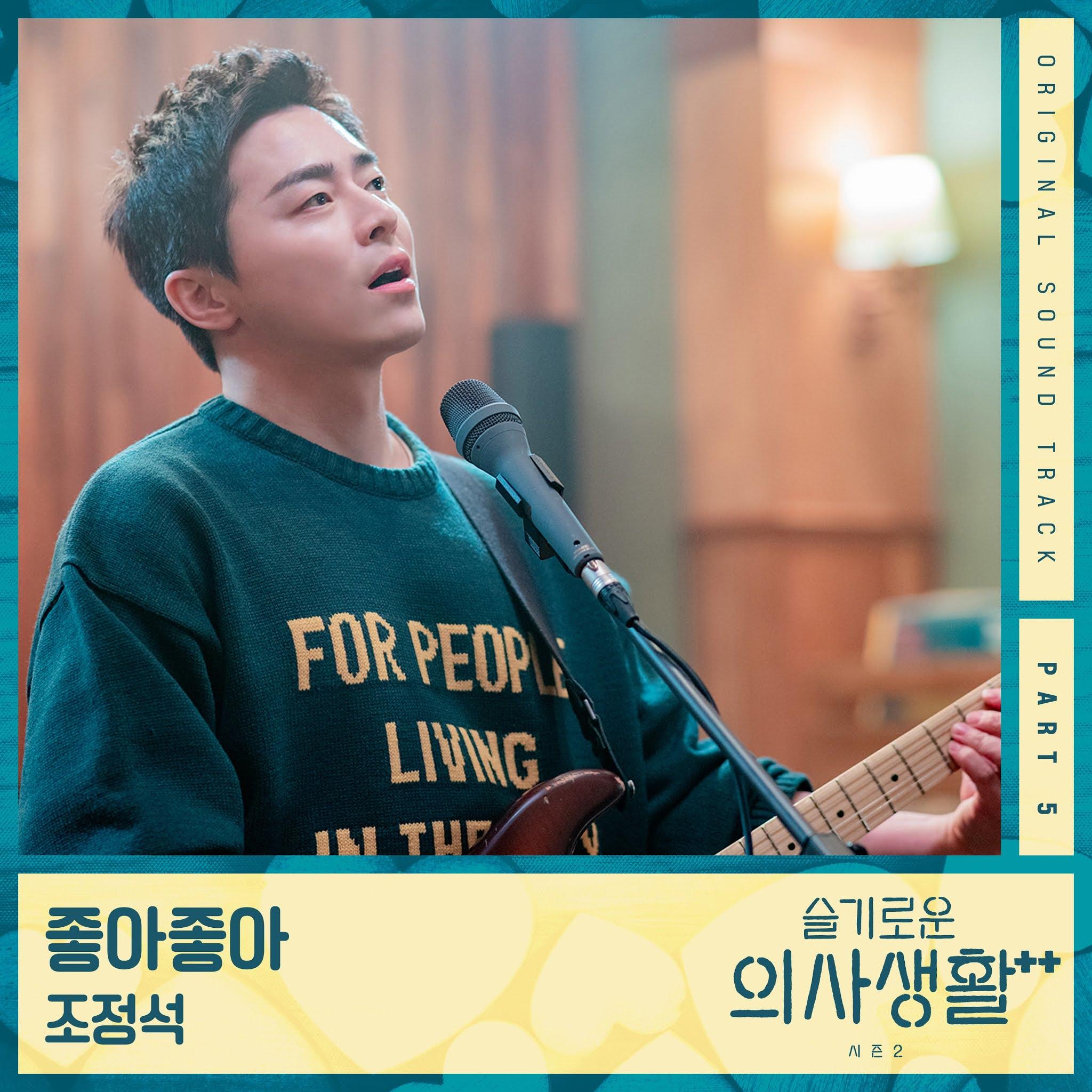 슬기로운 의사생활 시즌2 OST Part 5
