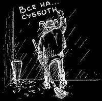 стихи и юмор про субботник